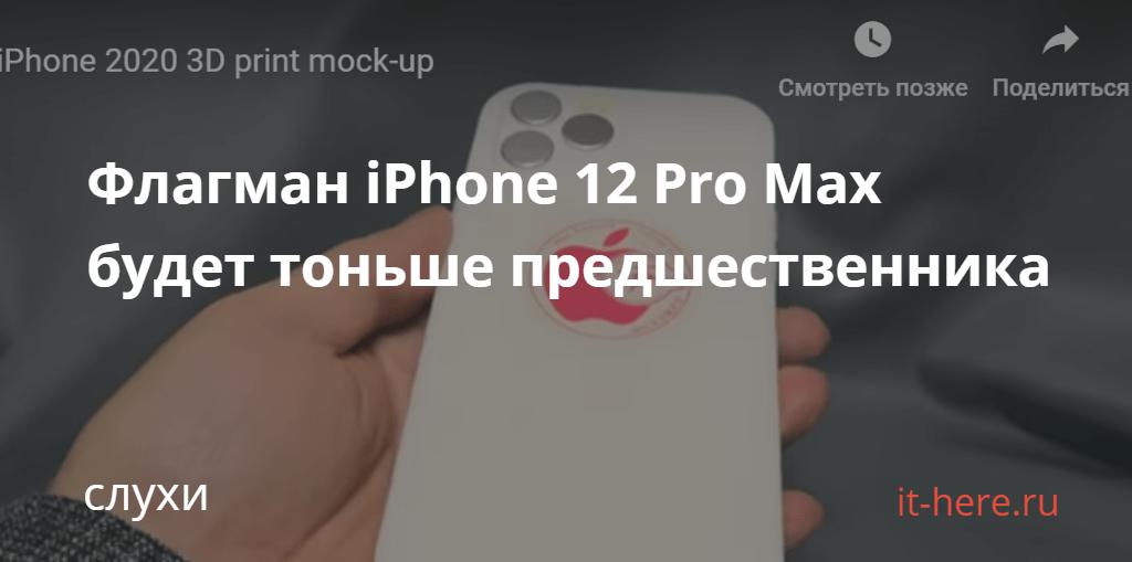 Флагман iPhone 12 Pro Max будет тоньше предшественника