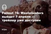 Fallout 76 Wastelanders выйдет 7 апреля