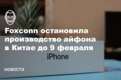 Foxconn остановила производство айфона в Китае до 9 февраля