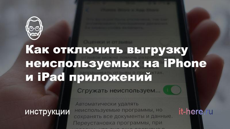 Как отключить функцию «Сгружать неиспользуемые приложения» на iPhone и iPad