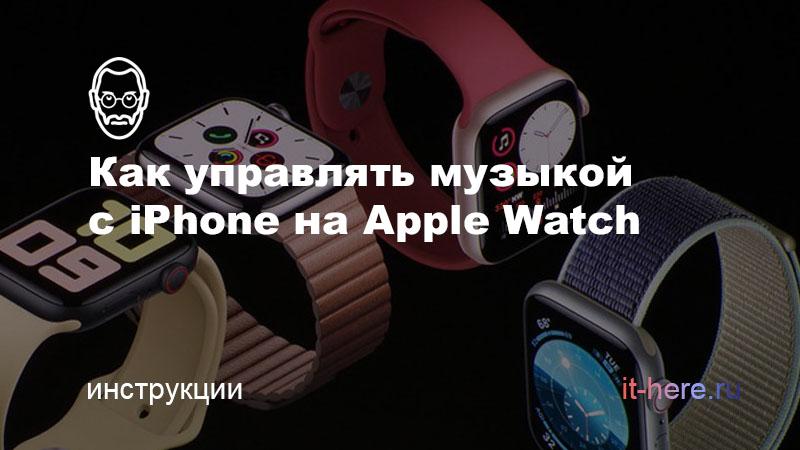 Как управлять музыкой c iPhone на Apple Watch