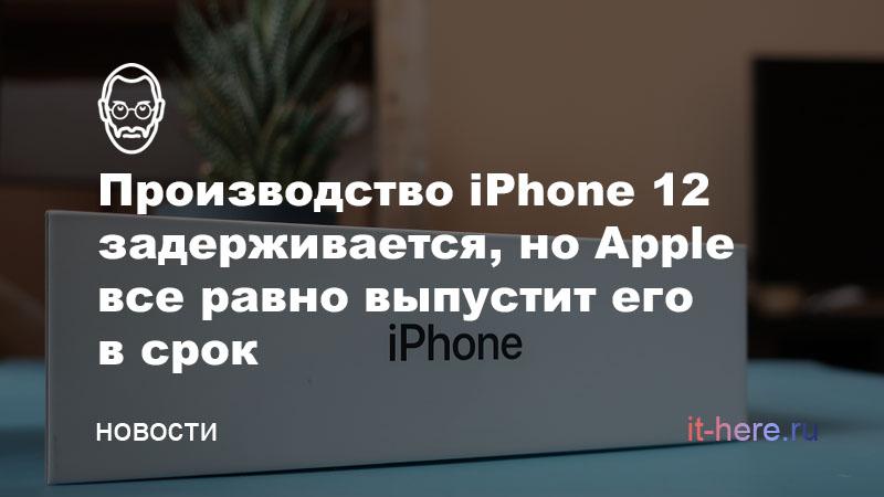 Несмотря на продолжающуюся вспышку коронавируса, вызвавшую задержки в производстве iPhone 12, Apple намерена анонсировать новую линейку айфонов согласно графику — в сентябре.