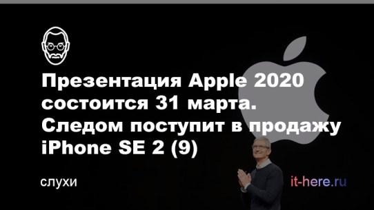Презентация Apple 2020 состоится 31 марта, а iPhone SE 2 (9) поступит в продажу в начале апреля