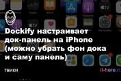 Твик Dockify кастомизирует док-панель на iPhone