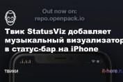 Твик StatusViz добавляет музыкальный визуализатор в статус-бар на iPhone