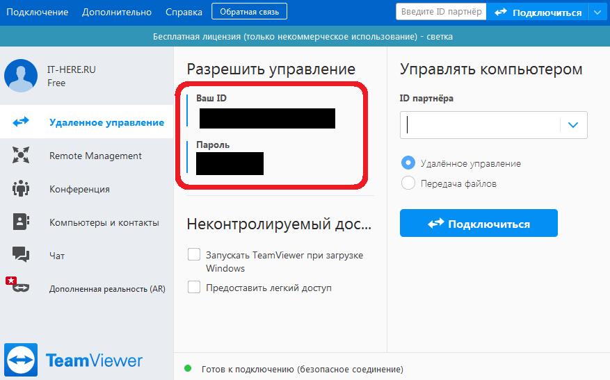 Как управлять компьютером с Windows через TeamViewer на iPhone   IT-HERE.RU