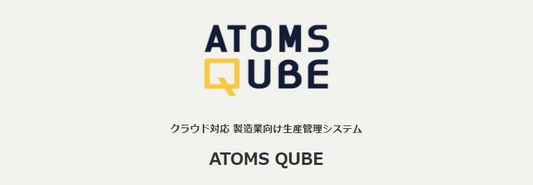 atmos-qube