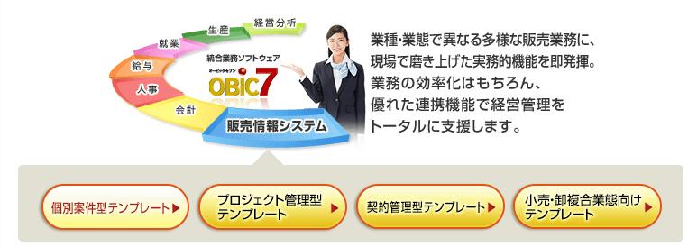 obic7-1