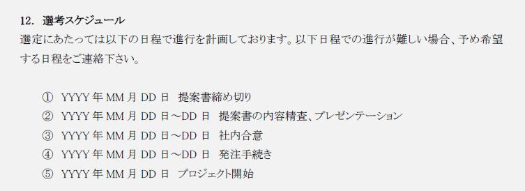 RFP_選考スケジュール
