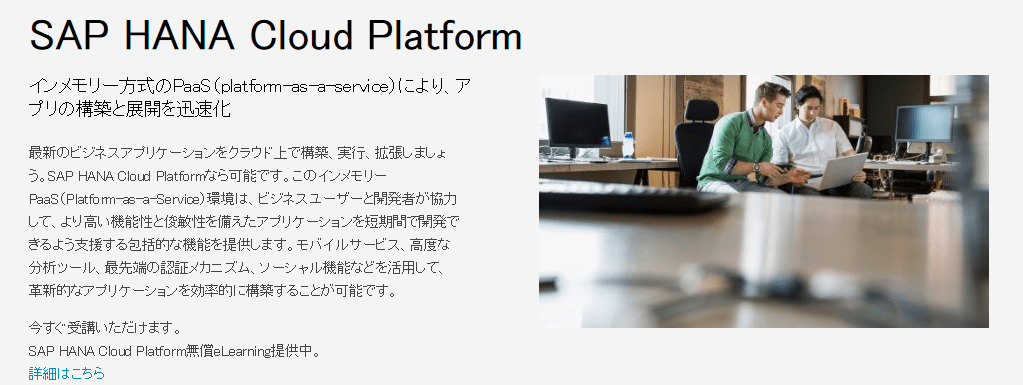 sap-hana-cloud-platform