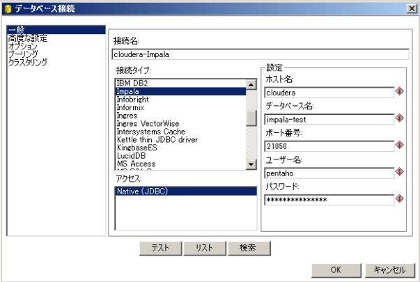 ETL_DB接続