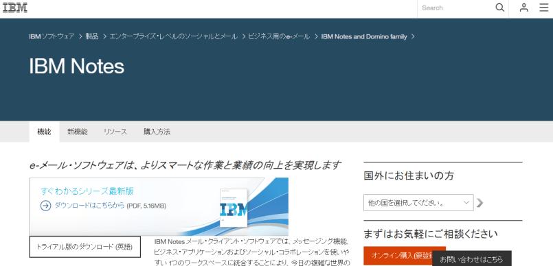 IBM Notes