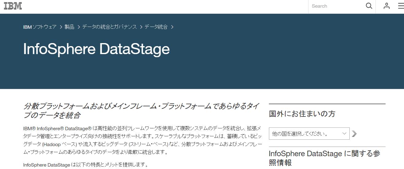InfoSphere DataStage