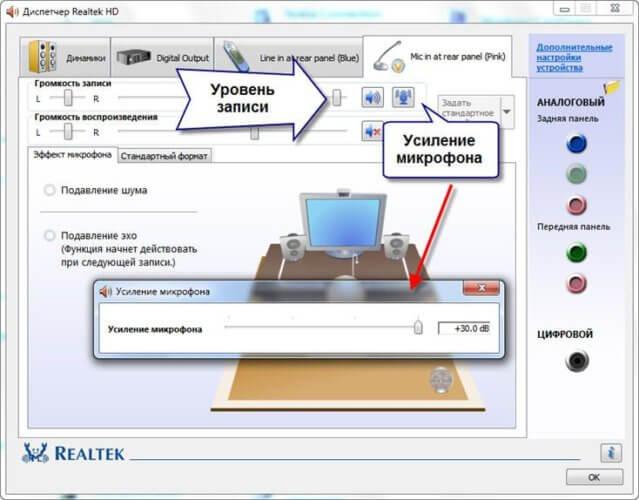 Mikrofonniveau og forstærkning i Realtek Dispatcher