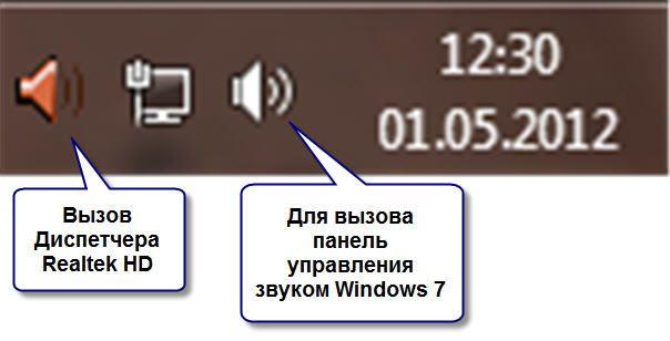 Kører Windows Mixer og Realtek HD Dispatcher