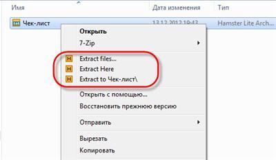Context menu Hamster Archiver