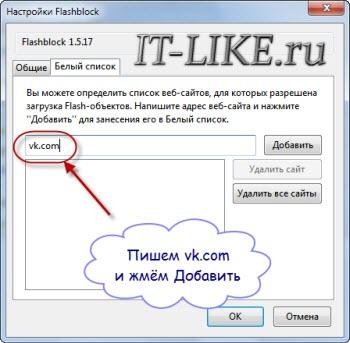 Вконтакте ақ тізімге қосыңыз