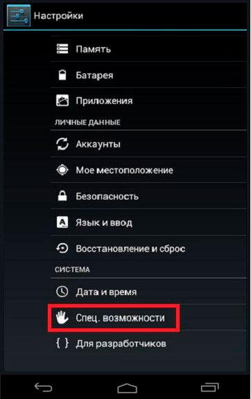 Paramètres de fonctionnalités spéciales Android