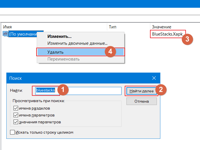 Bluestacks-ті Windows 7 8 10 компьютерінен қалай алып тастауға болады: Барлық әдістер