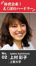 kamimura-saeko07