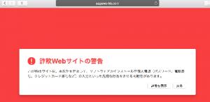 sagawa-kk.com_mac