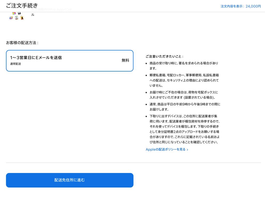 Pro Appバンドル 配送方法選択画面