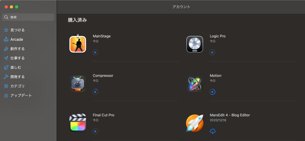 Pro Appバンドル ダウンロード中
