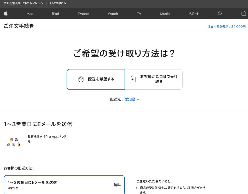 配送方法選択画面