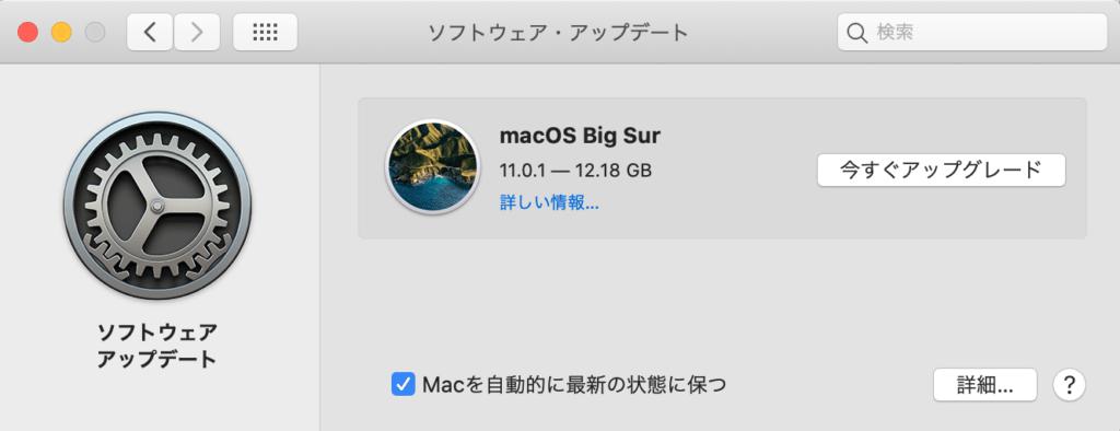 Mac OS Big Sur ソフトウエアアップデート