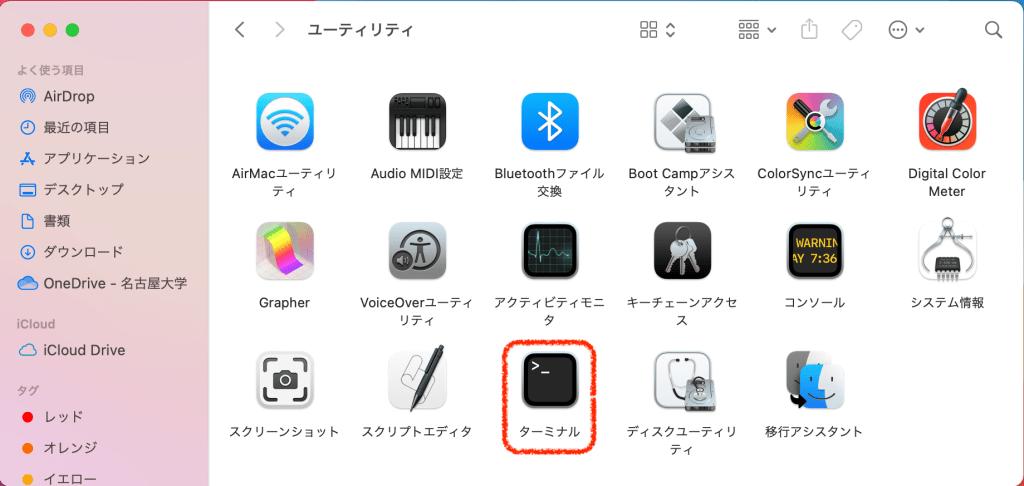 Macのユーティリティ