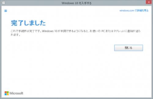 windows10_offer_04
