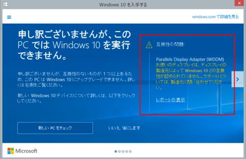 windows10_offer_07