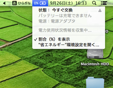 macbookpro_bad_battery_01