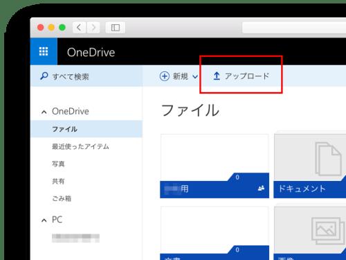 microsoft_onedrive_safari_01