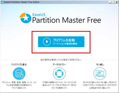 partion_master_free_01