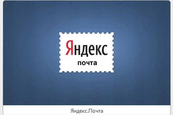 Почта в своём домене — на Яндексе