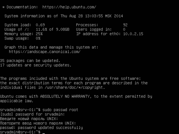 Ubuntu-Server-14041-ustanovka-27-600x450