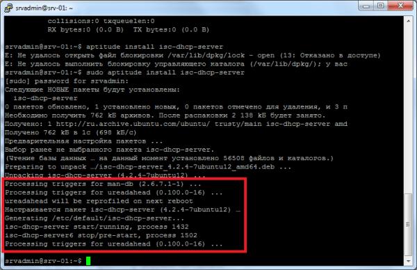 Установка и настройка DHCP сервера на Ubuntu 14.04.1 LTS