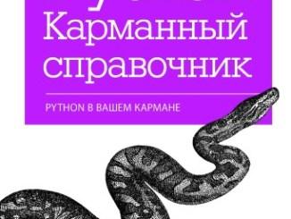 Python. Карманный справочник