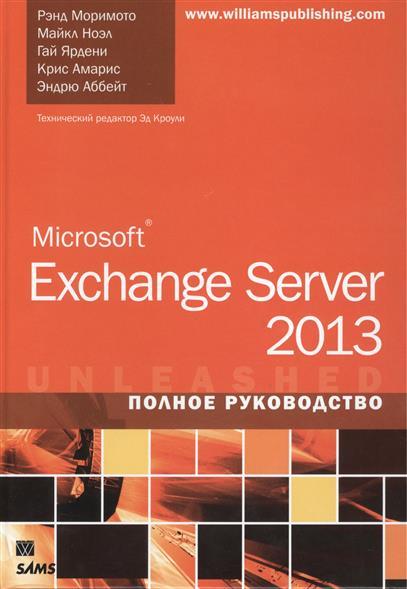 Microsoft Exchange Server 2013. Полное руководство