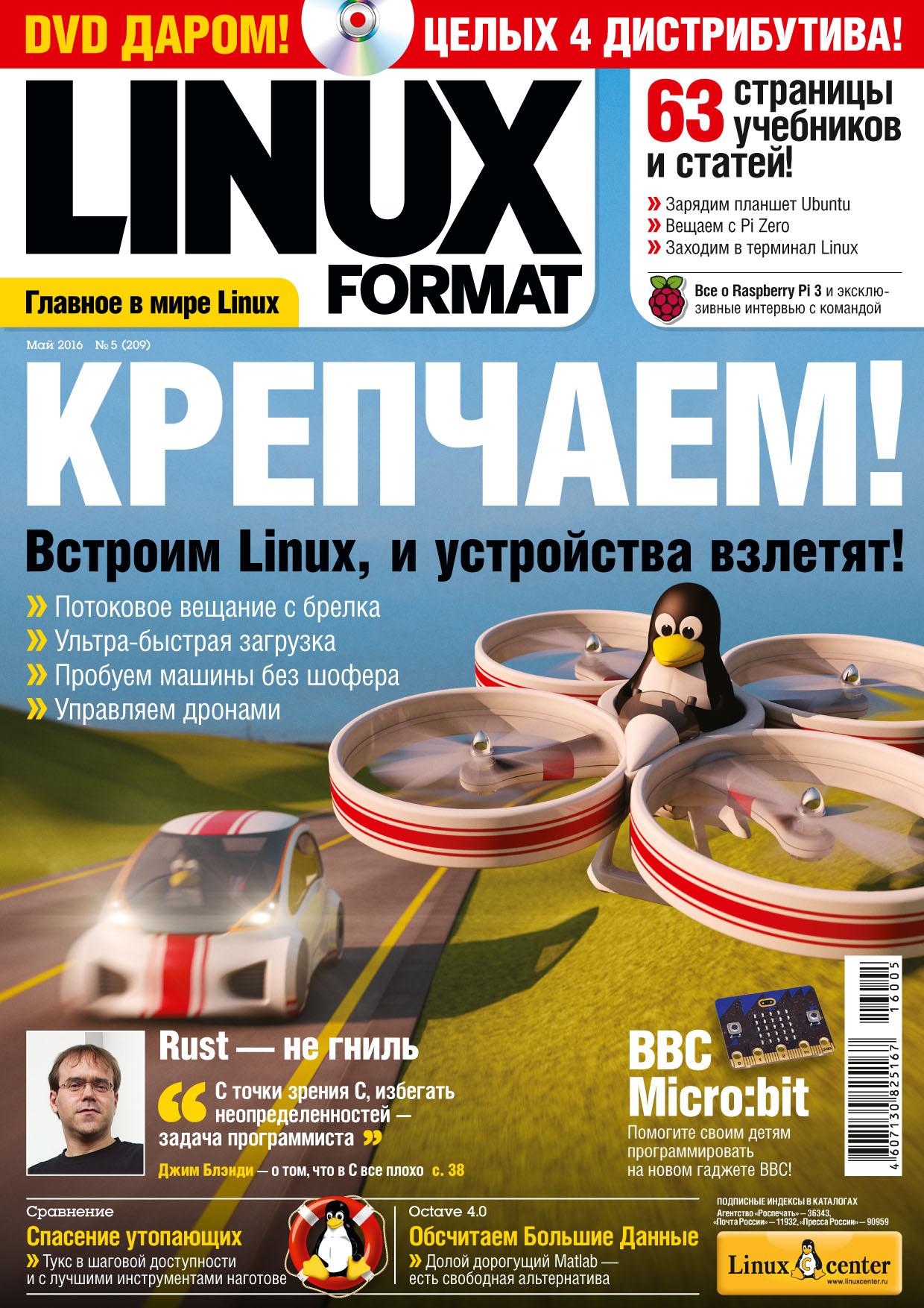 Анонс журнала «Linux Format» №05 (209) Май 2016