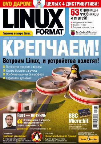 """Анонс журнала """"Linux Format"""" №05 (209) Май 2016"""