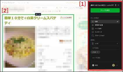 evernote_webclipper04