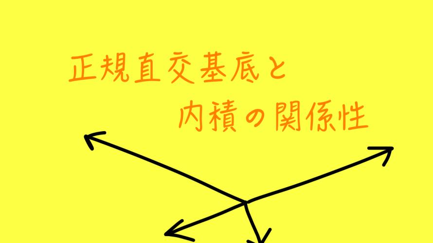 正規直交基底と内積の関係性