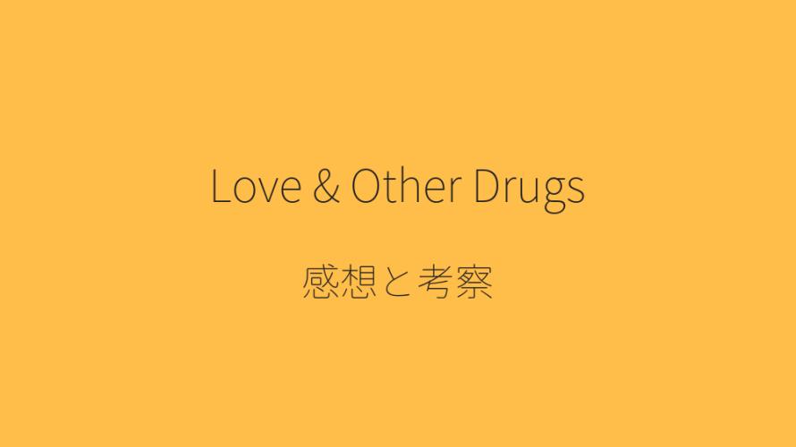 映画Love & Other Drugsを観たので感想と考察を記す