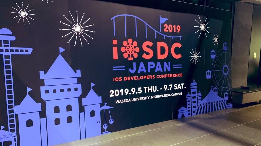 iOSDC 2019に参加してきた。