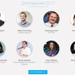 iforum2017-speakers