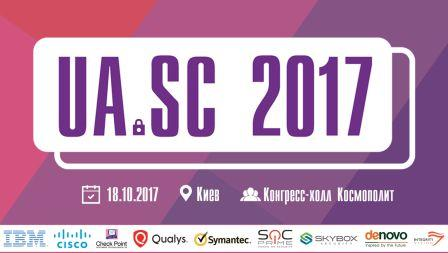 Шапка_UASC2017_2
