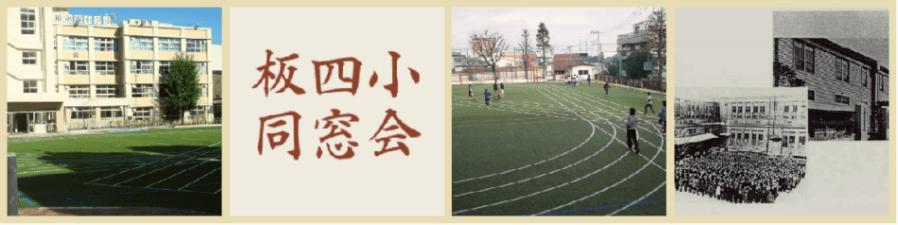 板橋第四小学校同窓会のホームページ