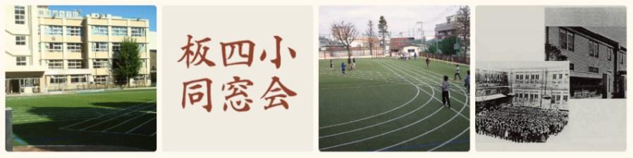 板橋第四小学校同窓会ホームページ